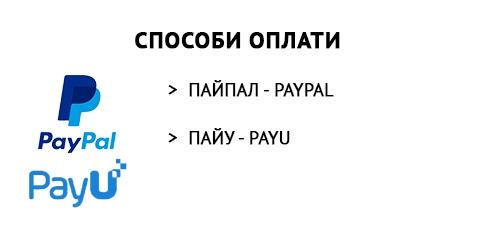 Безпечні платежі