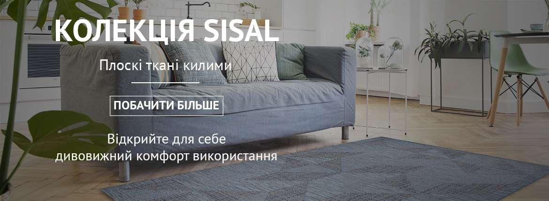 Зовнішні килимки, сизальські килими